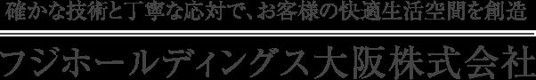 フジホールディングス大阪株式会社